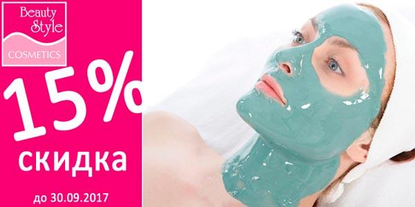 Предложение  сентября! Моделирующие коллагеновые лифтинг-маски Beauty Style со скидкой 15%.