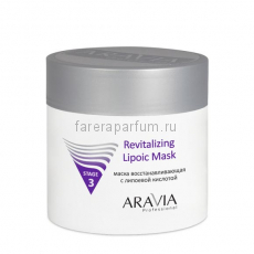 Aravia Маска восстанавливающая с липоевой кислотой Revitalizing Lipoic Mask 300 мл.