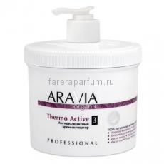 "Aravia Organic Антицелюлитный крем-активатор ""Thermo Active"" 550 мл."