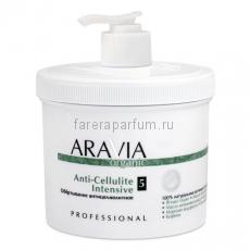 "Aravia Organic Обертывание антицеллюлитное ""Anti-Cellulite Intensive"" 550 мл."