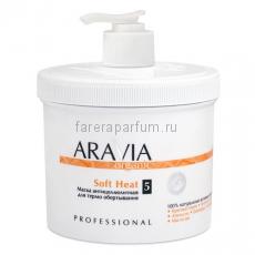 "Aravia Organic Маска антицеллюлитная для термо-обертывания ""Soft Heat"" 550 мл."