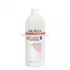 Aravia Organic Концентрат для бандажного термообертывания Body Sculptor 500 мл.