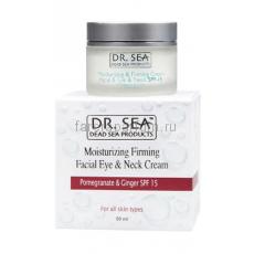 Dr. Sea Крем для лица, глаз и шеи увлажняющий и укрепляющий с экстрактами граната и имбиря SPF 15 50 мл.