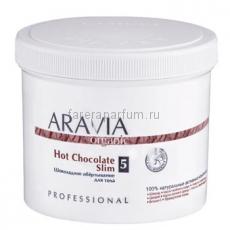 Aravia Organic Hot Chocolate Slim Обёртывание шоколадное для тела 550 мл.