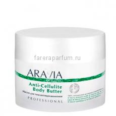 Aravia Organic Anti-Cellulite Body Butter Масло для тела антицеллюлитное 150 мл.