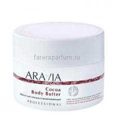 Aravia Organic Cocoa Body Butter Масло для тела восстанавливающее 150 мл.