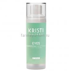 Kristi Home Eyes Cыворотка вокруг глаз с секретом улитки 30 мл.