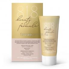 8.1.8 Beauty formula B. Vitamin Легкий крем-антиоксидант с комплексом витаминов и солнцезащитным эффектом для молодой чувствительной кожи 50 мл.