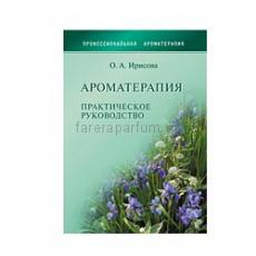 """Книга """"Ароматерапия. Практическое руководство"""""""