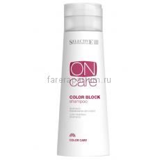 Selective On Care Color Care Шампунь для стабилизации цвета 250 мл.